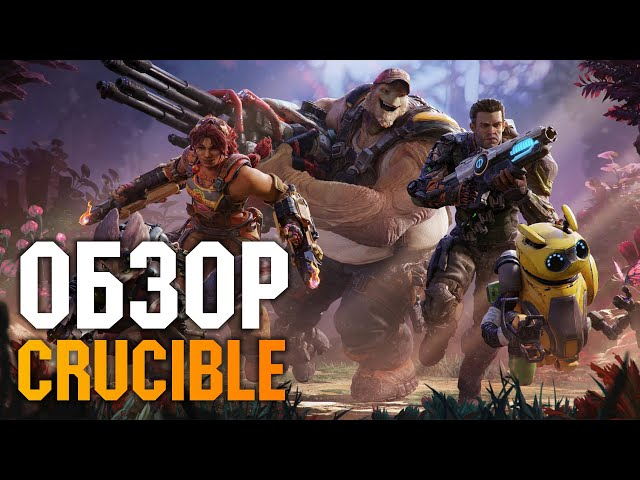 Crucible (видео)