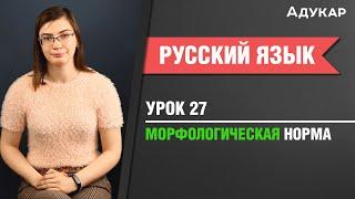 Морфологическая норма| Русский язык