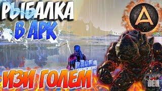 ARK Survival Evolved | ЛЕГКОЕ ПРОХОЖДЕНИЕ ЛАВОВОГО ГОЛЕМА ВДВОЕМ, РЫБАЛКА В АРК