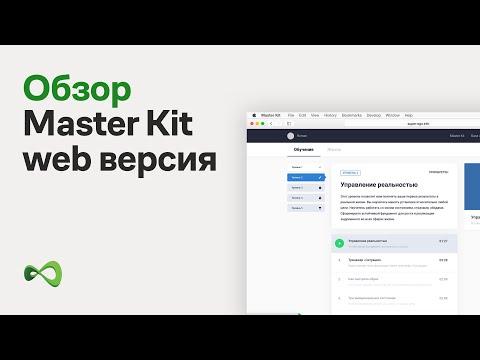 Обучение Master Kit веб-версия