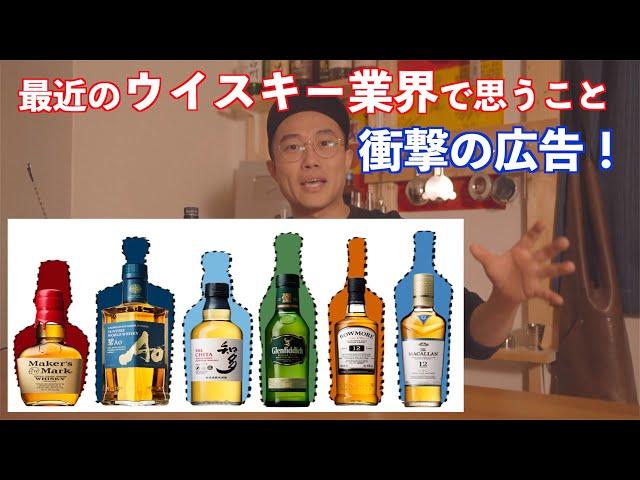 【衝撃】とあるYouTubeの広告がスゴすぎる件・・・(お酒)