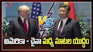 అమెరికా - చైనా మధ్య మాటల యుద్ధం | America vs China
