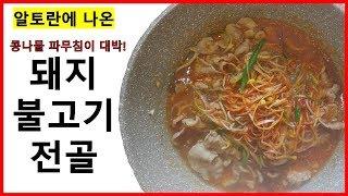 알토란에 나온 돼지불고기전골(맛있어요^^)