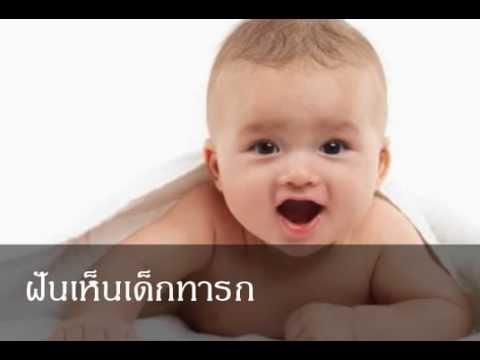 ฝันเห็นเด็กทารก หมายถึงอะไร (เลขเด็ด)
