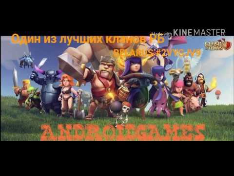 Clash of Clans. Один из лучших кланов Беларуси.