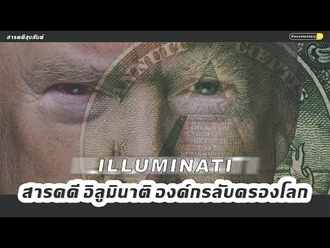 สารคดี : อิลลูมินาติ ILLUMINATI Secret Organisation