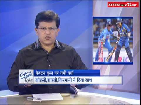 AG'S Take On Is Captain Cool (MSD) is he Feeling the Heat