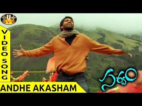 Andhe Akasham Video Song    Sarvam Telugu Movie    Arya, Trisha    Sri Venkateswara Video Songs