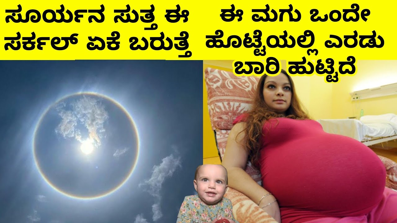 HOW TS SUNHALO FORMED?    MOST INTERESTING AND AMAZING FACTS    KANNADA
