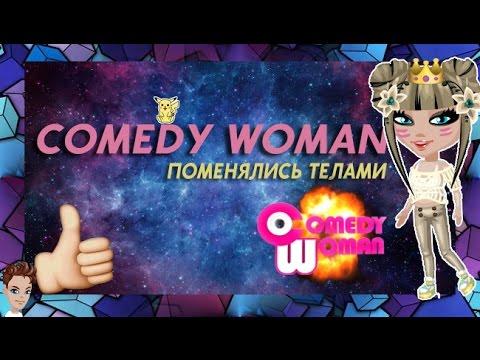 Видео: Comedy Woman ПОМЕНЯЛИСЬ ТЕЛАМИ COLOR AVA