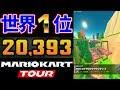 أغنية 【世界1位】20393点 ロックロックマウンテンX【マリオカートツアー】