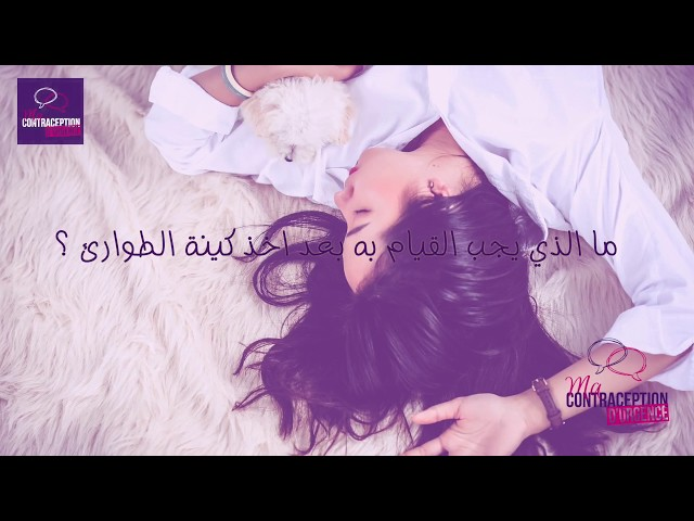 Que faire après avoir pris la pilule du lendemain ? ما الذي يجب القيام به بعد أخذ كينة الطوارئ ؟