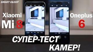 Xiaomi Mi8 vs Oneplus 6: супер-тест камер!
