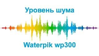 Уровень шума - Waterpik wp300(Многие клиенты хотят узнать перед покупкой ирригатора, насколько громко он работает. Мы замерили уровень..., 2015-12-09T14:26:56.000Z)