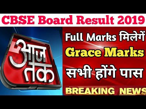 cbse board result 2019 date|सीबीएसई मिलेगें फुल मार्क्स|cbse 10th result 2019|cbse 12th result 2019