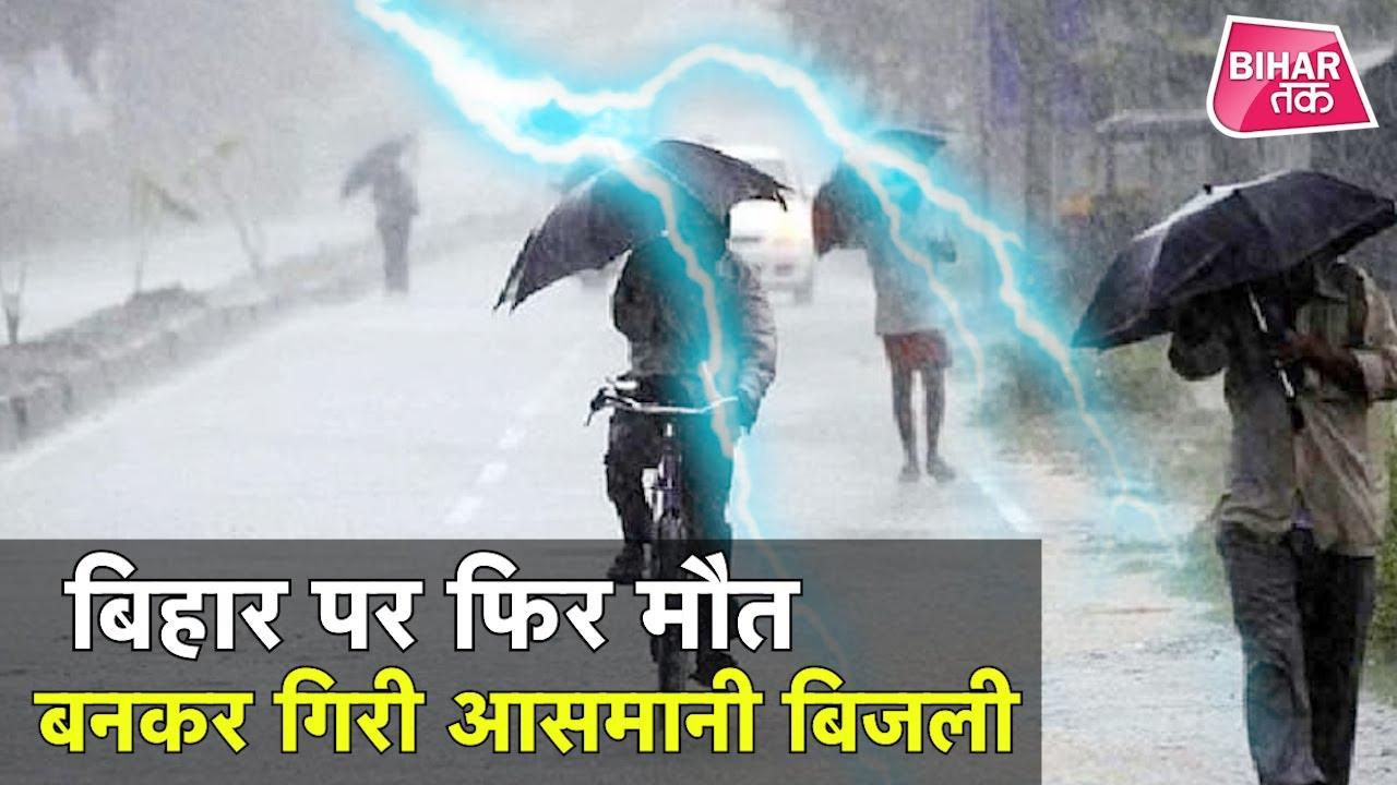 Thunder Storm Deaths- Bihar में बिजली गिरने से 25 से ज्यादा लोगों की मौत  Bihar Tak
