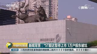 [中国财经报道]新闻背景:*ST毅达暂停上市 5万户股东被坑  CCTV财经
