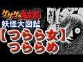 【鬼太郎の妖怪大図鑑】【つらら女】 つららめ