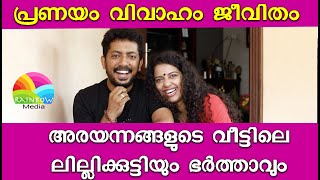 Fun Time | Arayannagalude Veedu actress Stephy & Husband Leon