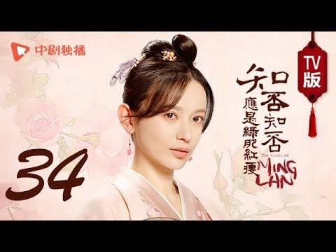 知否知否应是绿肥红瘦【TV版】34(赵丽颖、冯绍峰、朱一龙 领衔主演)