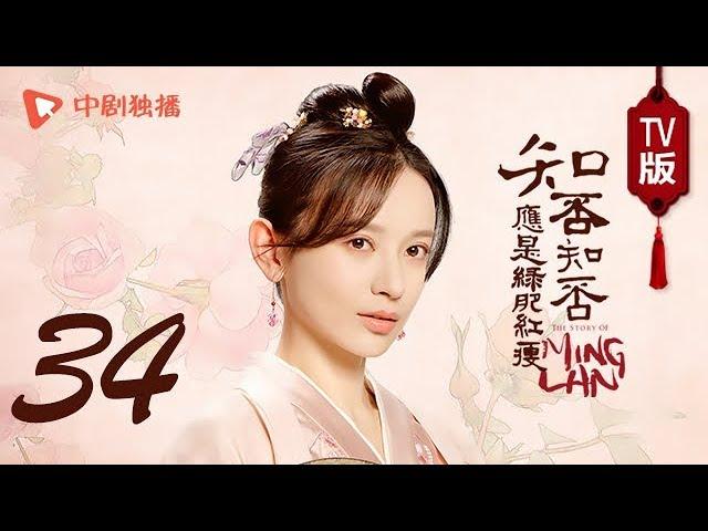 知否知否应是绿肥红瘦-tv版-34-赵丽颖-冯绍峰-朱一龙-领衔主演