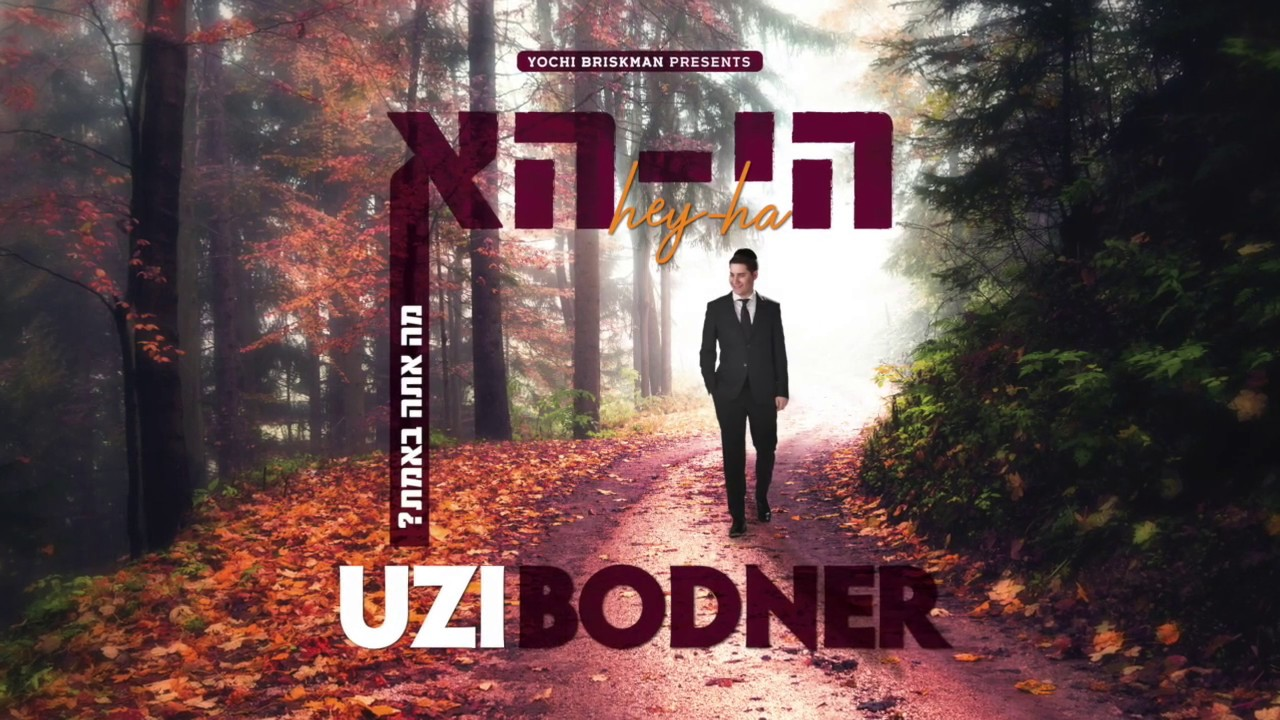 Uzi Bodner - Hey Ha  - Album Sampler