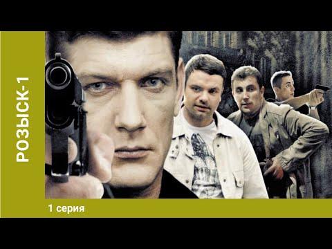 Смотреть сериал розыск 1 сезон онлайн бесплатно в хорошем качестве