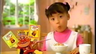 永谷園 CM アンパンマン カレー、ふりかけ 1994 thumbnail