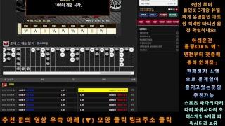 사다리게임 초이스게임  놀이터 실시간 베팅 영상
