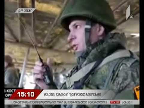 რუსეთი ოკუპირებულ რეგიონებში ფართომასშტაბიან სამხედრო წვრთნებს მართავს