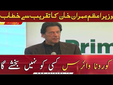 Coronavirus is a big challenge faced by our nation - PM Imran Khan