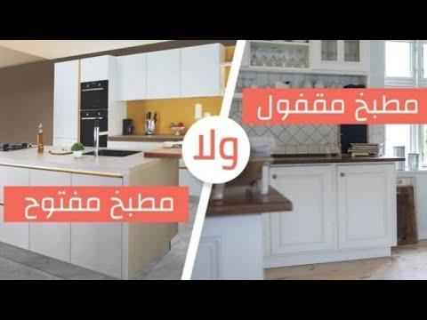 افكار عمليه تجمع بين المطبخ المقفول و المفتوح Youtube
