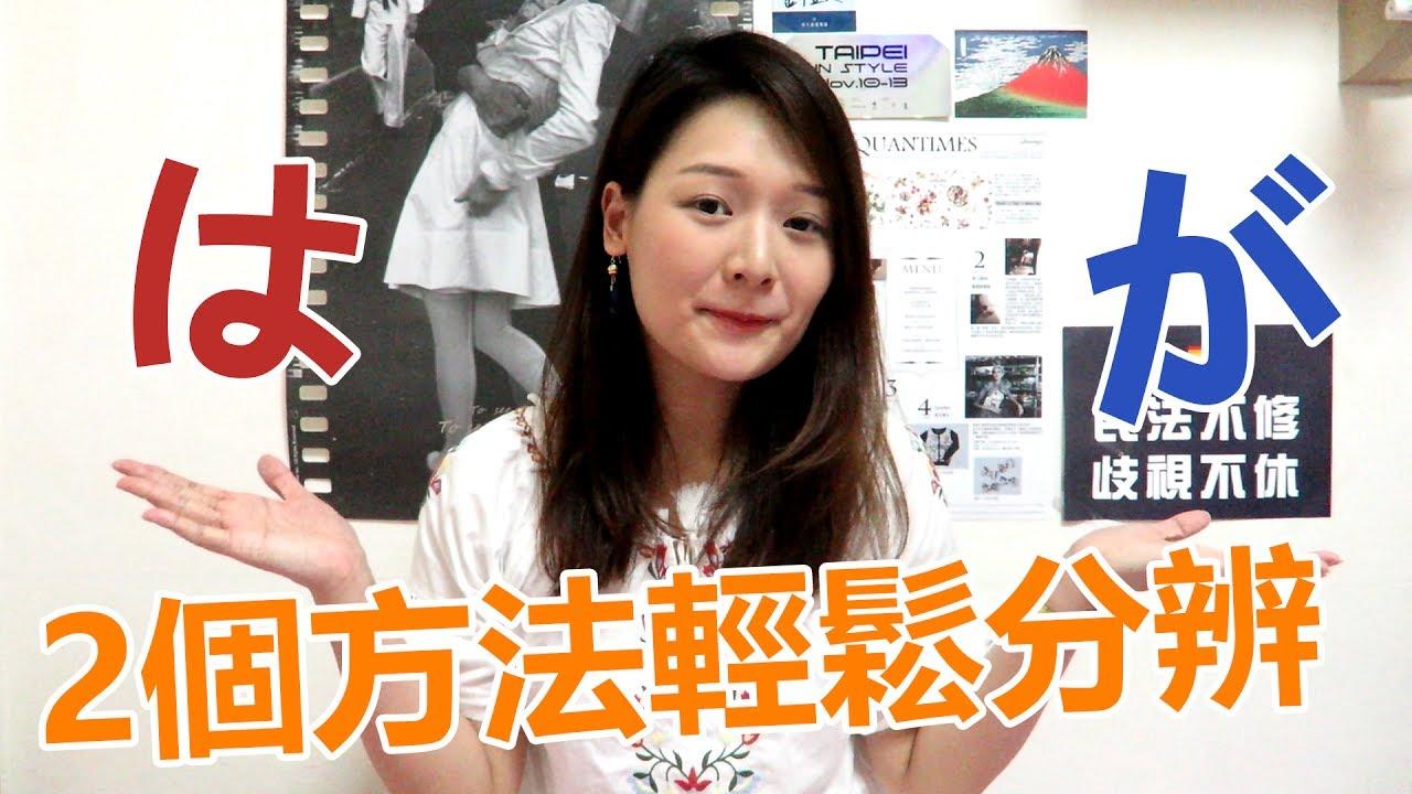 日文助詞「は」和「が」怎麼分?兩個方法分清楚! #蒂芬泥講文法 - YouTube