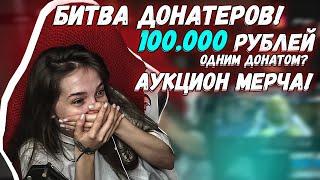 ГЕНСУХЕ ЗАДОНАТИЛИ 100.000 РУБЛЕЙ! БИТВА ДОНАТЕРОВ! АУКЦИОН ХУДИ!