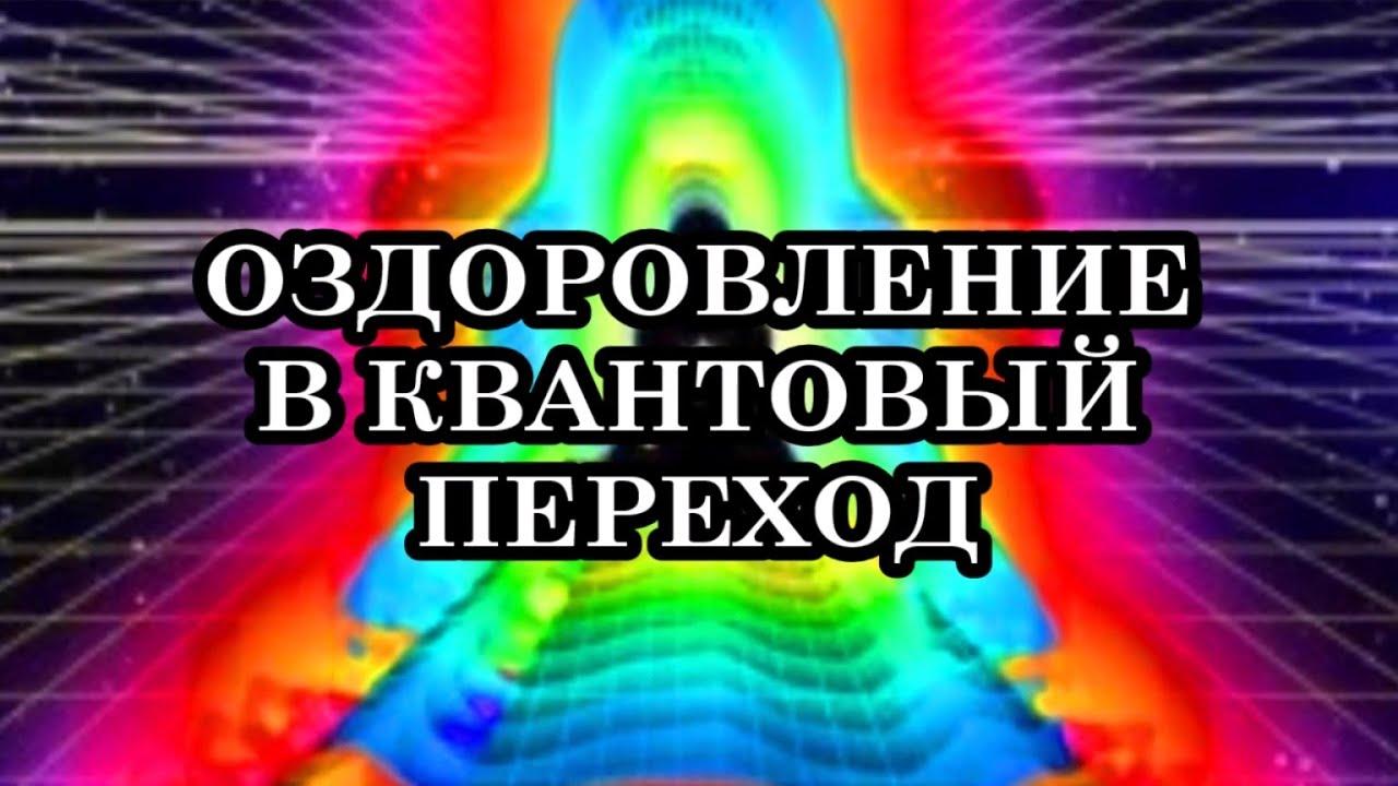 ОЗДОРОВЛЕНИЕ В КВАНТОВЫЙ ПЕРЕХОД