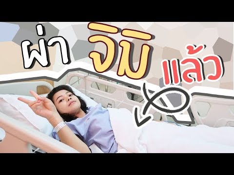 EP.5 💉สลบนาน 6 ชั่วโมง ......มากกกกกก  #แปลงเพศ คุณหมอเชฏฐวุฒิ l SATANGBANK (cc Eng) thumbnail
