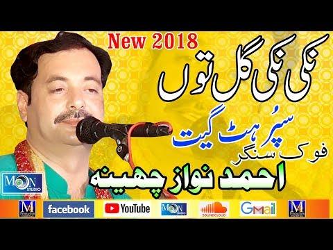 Niki Niki Gal Toon _ Ahmad Nawaz Cheena 2018 _ Moon Studio Pakistan 2018