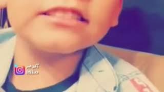 اغنية فاركوني ولا تجوني . بصوت الطفل العراقي ادهم.😍