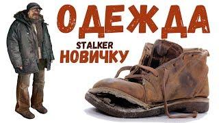 STALKER ОНЛАЙН / Броня новичку