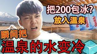 【大神实验】把200包冰放入温泉!结果。。。!
