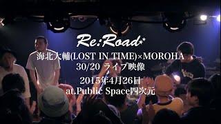 海北大輔(LOST IN TIME)✕MOROHA - 30/20(ライブ映像)