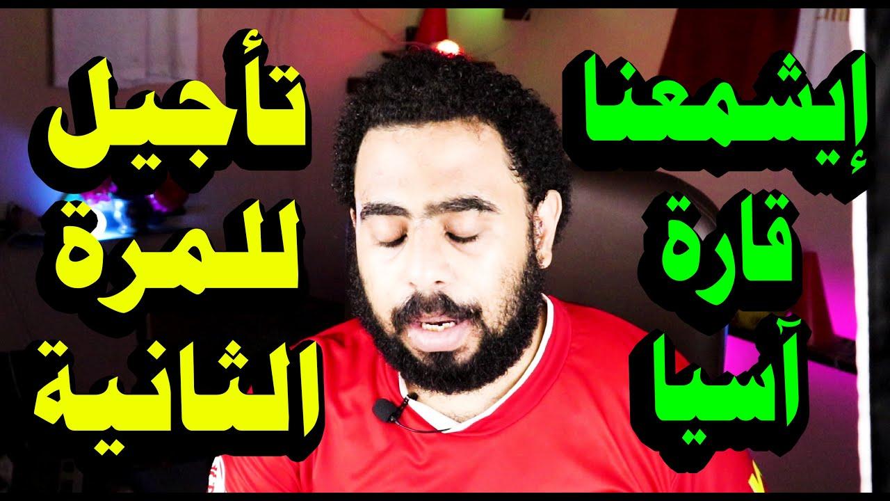تأجيل مباريات المنتخب السوري في التصفيات الآسيوية لكأس العالم 2022 في قطر وكأس آسيا 2023 في الصين