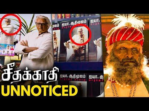 Seethakaathi Trailer Breakdown : Things you Missed | Vijay Sethupathi 25th Movie