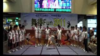 舞得FUN 2011 - 聖類思中學(小學部) 表演