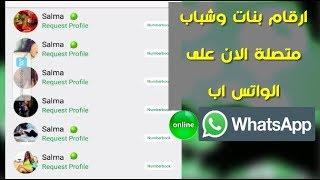 تطبيق جلب ارقام بنات واتساب 2020 مصر Online حقيقية و متصل الان Youtube