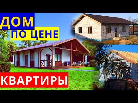 Строительство БЮДЖЕТНОГО одноэтажного дома по ЦЕНЕ КВАРТИРЫ. Строительство дома в Киевской области