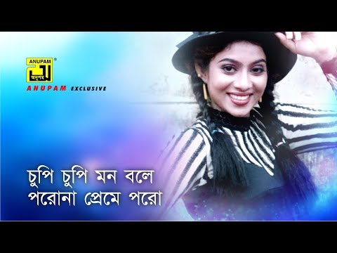 Chupi Chupi | চুপি চুপি মনও বলে | Shabnur & Others | Chawa Theke Pawa mp3 download