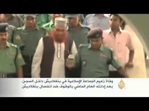 وفاة زعيم الجماعة الإسلامية ببنغلاديش
