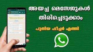 Whatsapp Started Delete for Everyone (Recall) feature