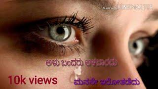 ಅಳು ಬಂದರು ಅಳ ಬಾರದು (Alu Bandaru Ala Baradu) - Buguri WhatsApp status video 2017